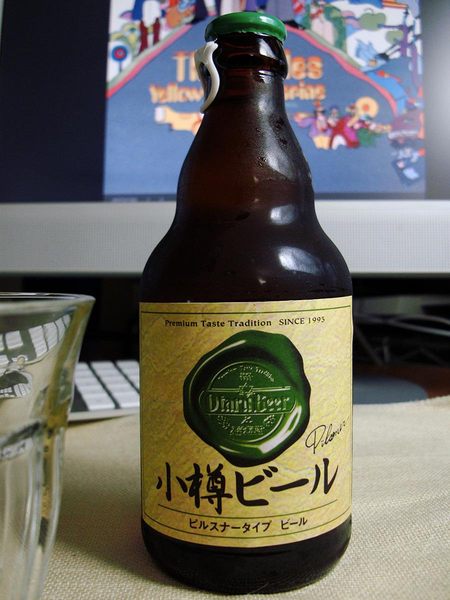 小樽ビール・ピルスナー