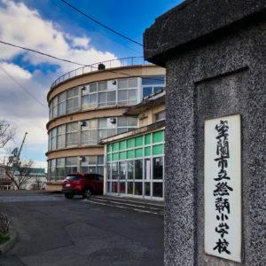 旧絵鞆小学校校門